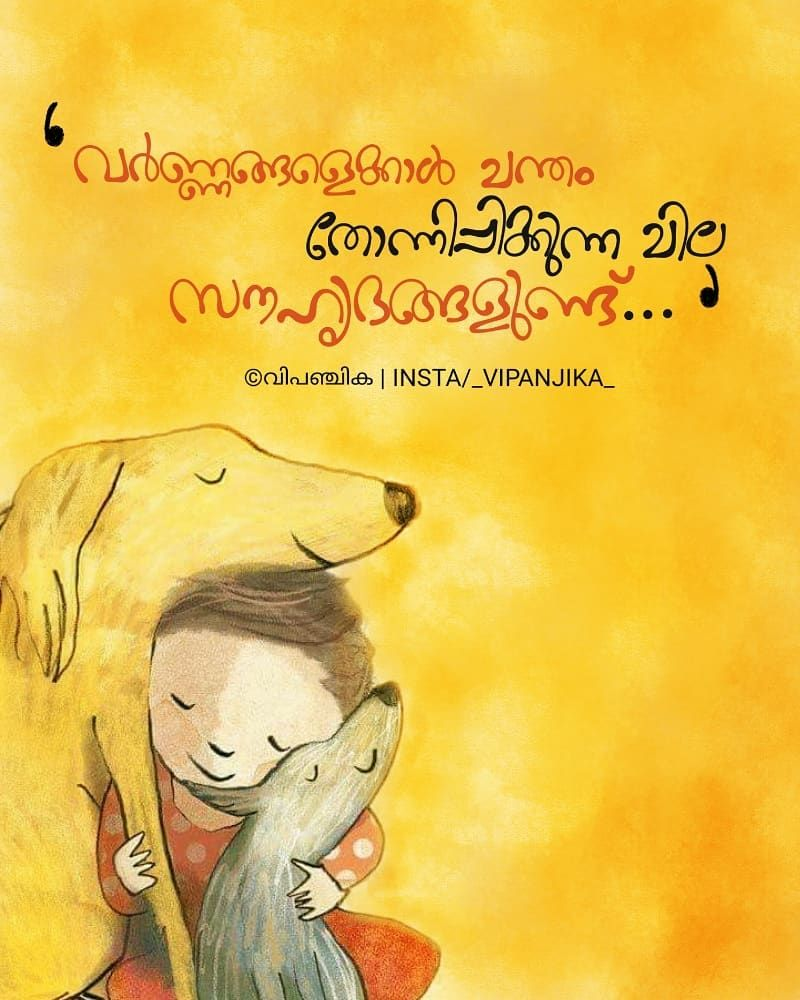 beautiful malayalam quotes about life