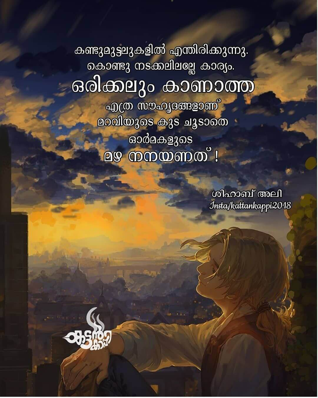 romantic malayalam messages