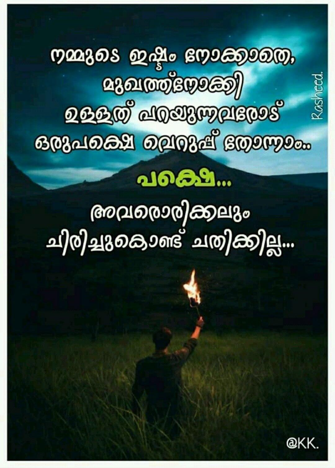malayalam romantic messages for lover