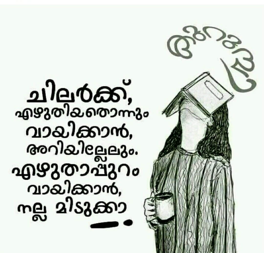 malayalam family quotes