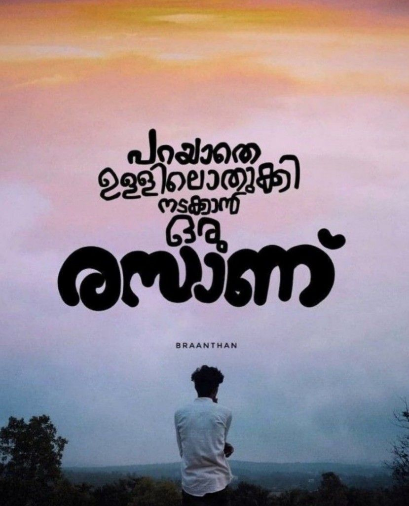 memories quotes in malayalam
