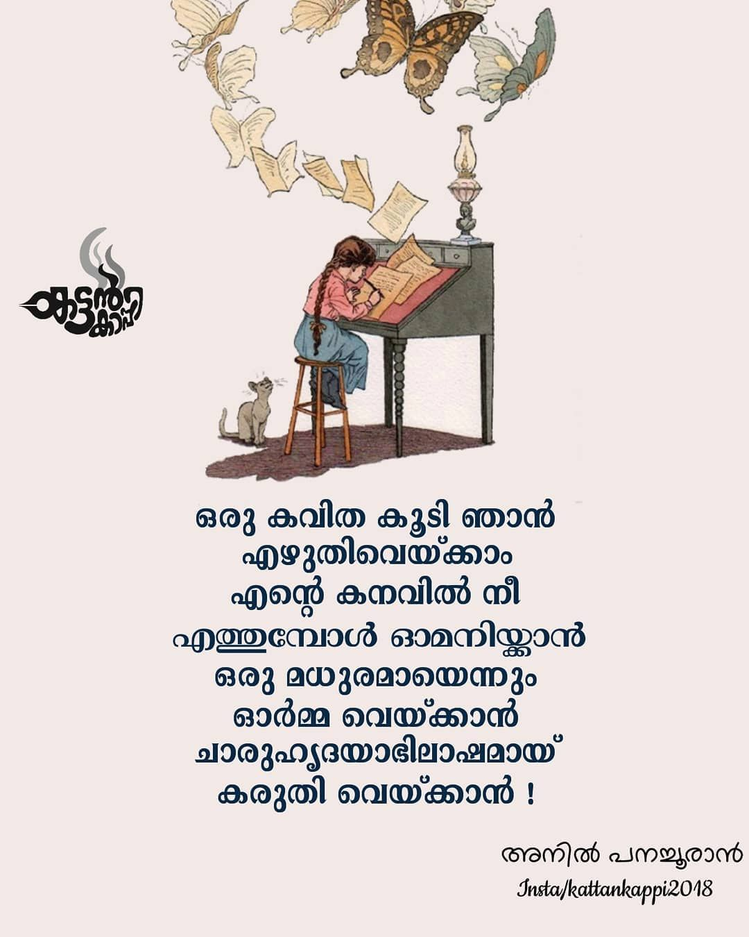 malayalam message for friend