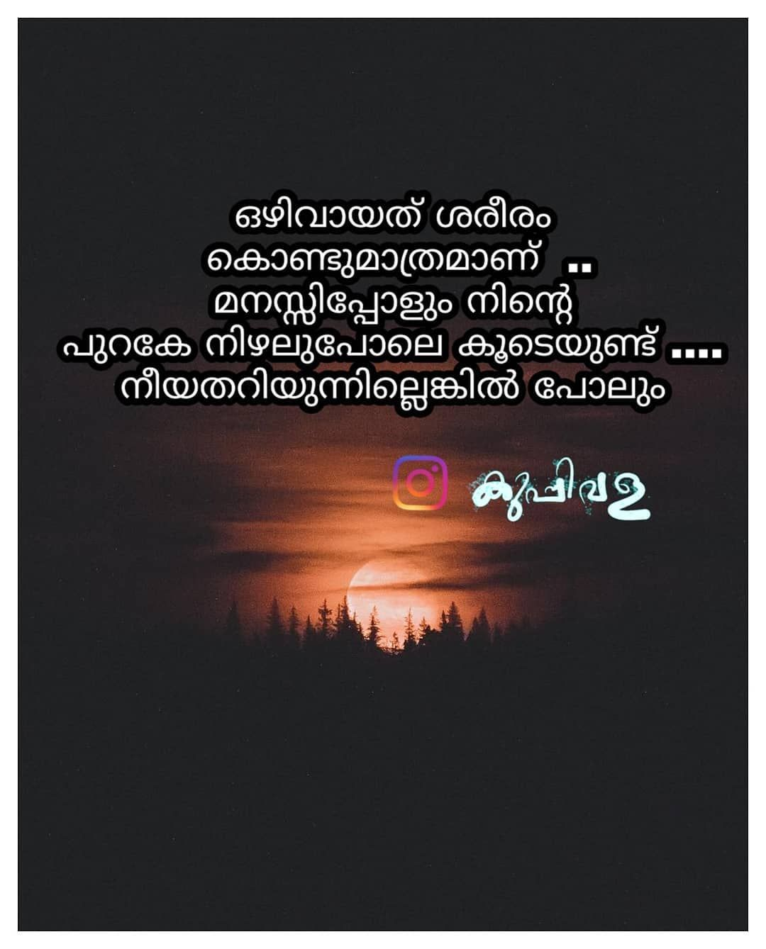 feeling sad quotes malayalam