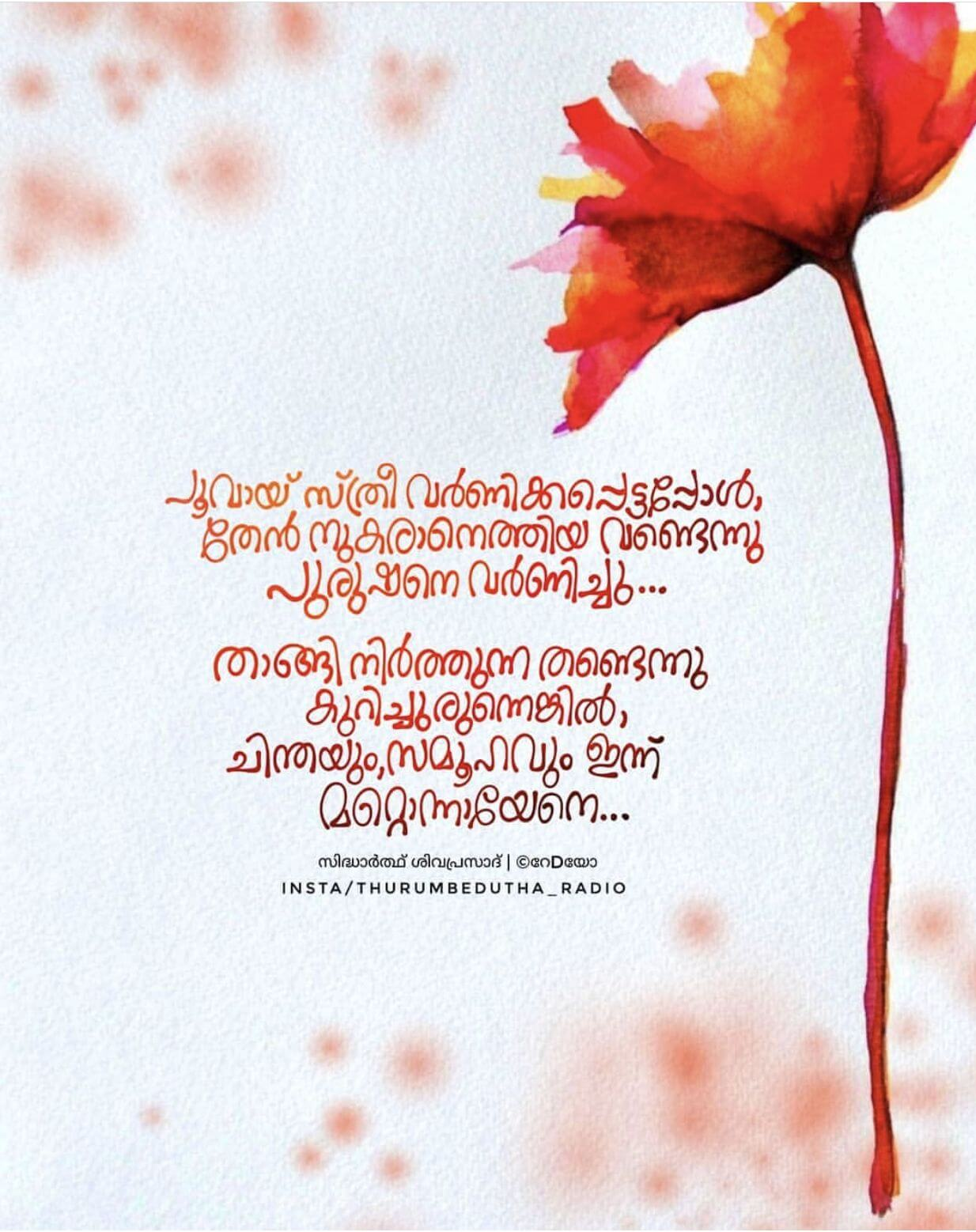 heart touching malayalam quotes with images