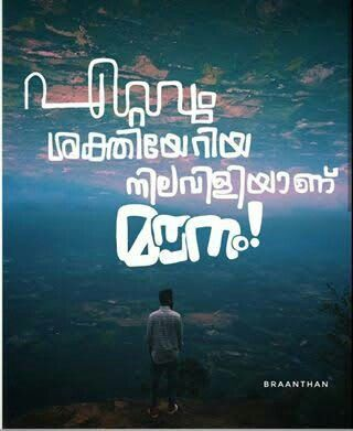 heart touching words in malayalam