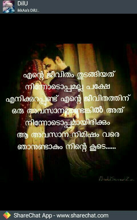 love failure images in malayalam