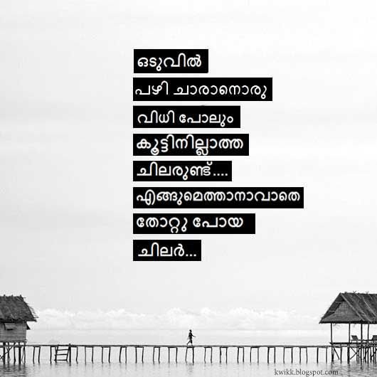 loneliness malayalam quotes