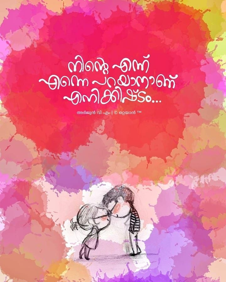feeling alone malayalam status