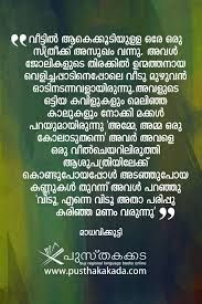 sad messages in malayalam