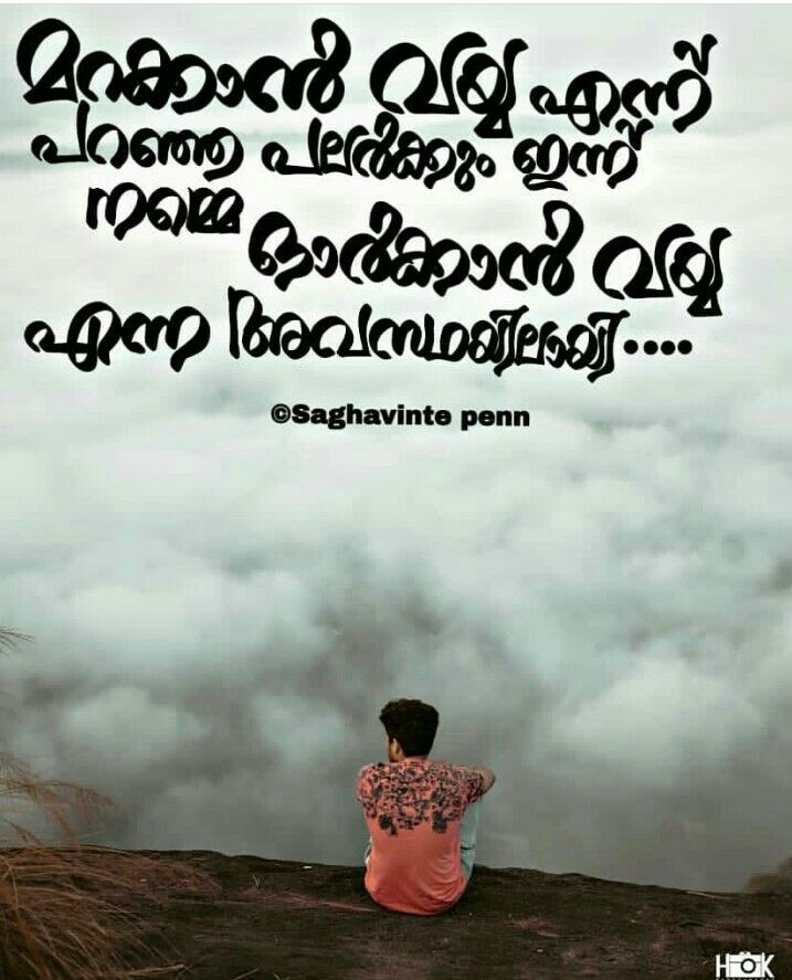 cute love quotes and sayings for your girlfriend in malayalam