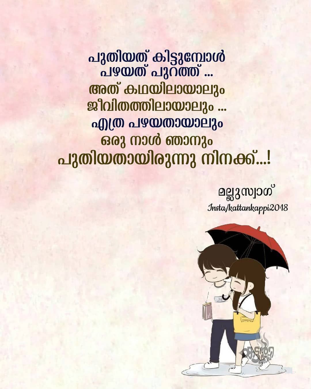 malayalam love feeling words