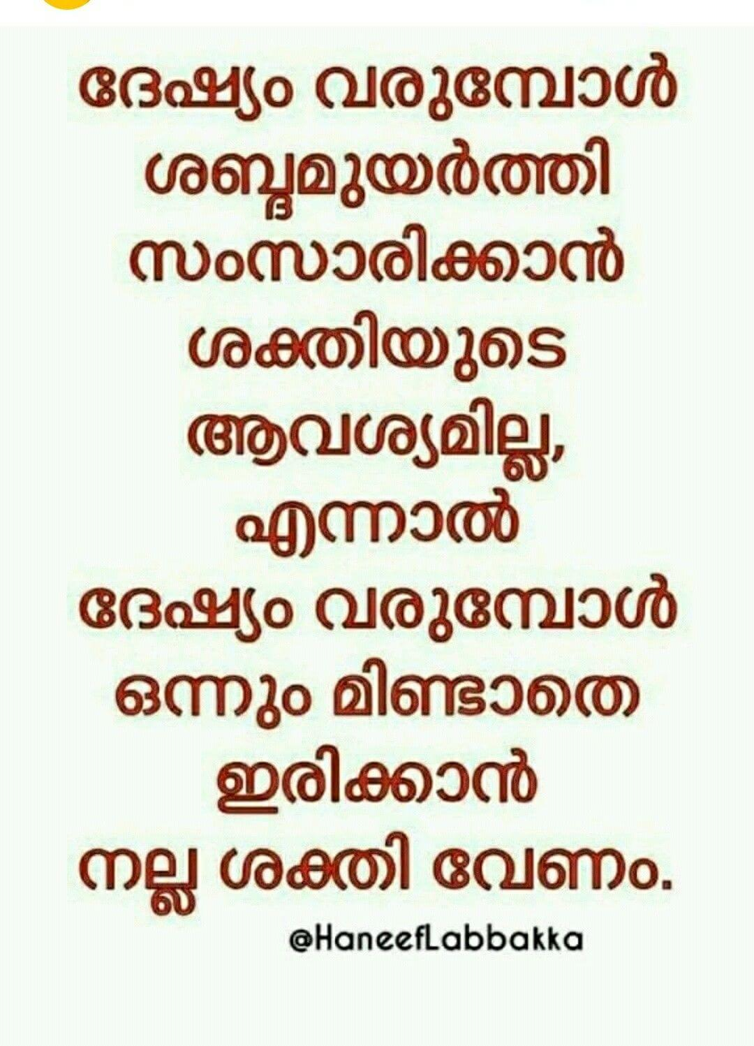 lovers images with quotes in malayalam
