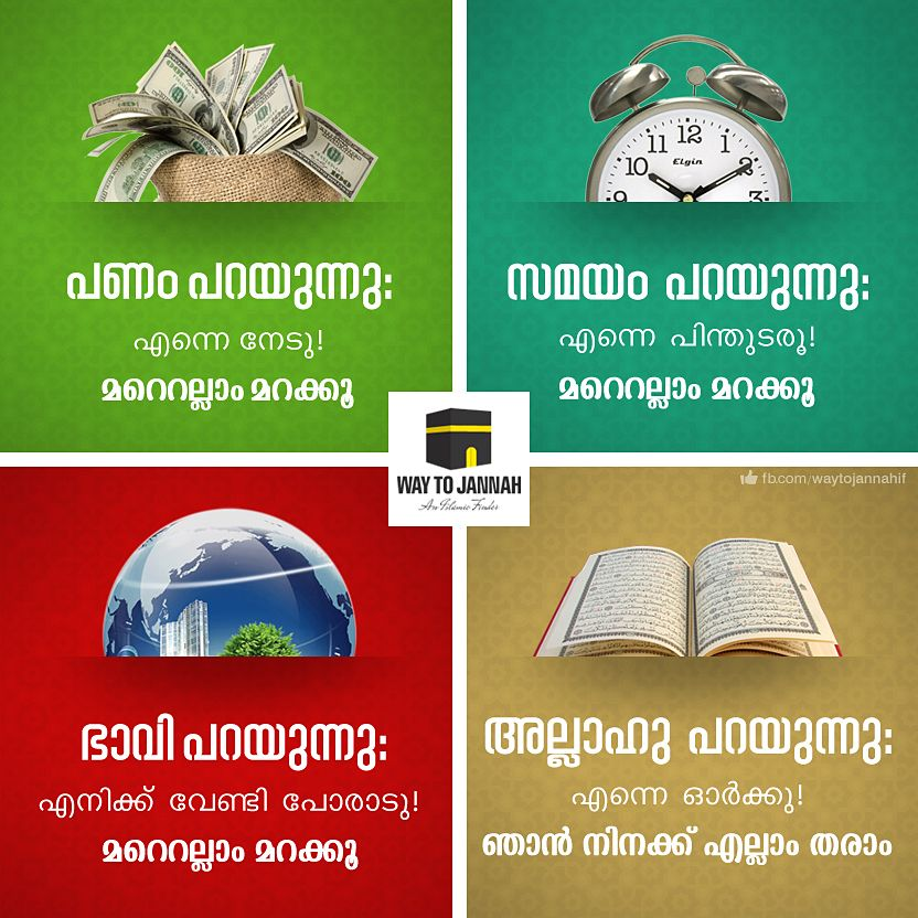 malayalam philosophical quotes