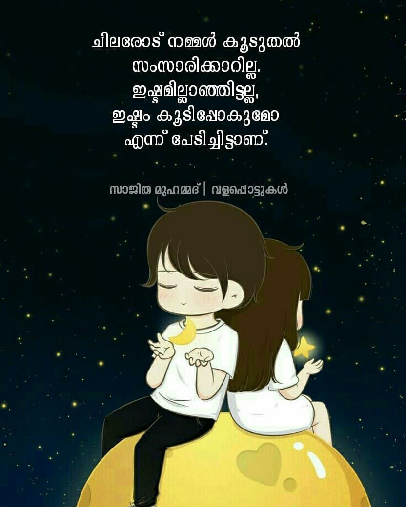 love quotes for her in malayalam