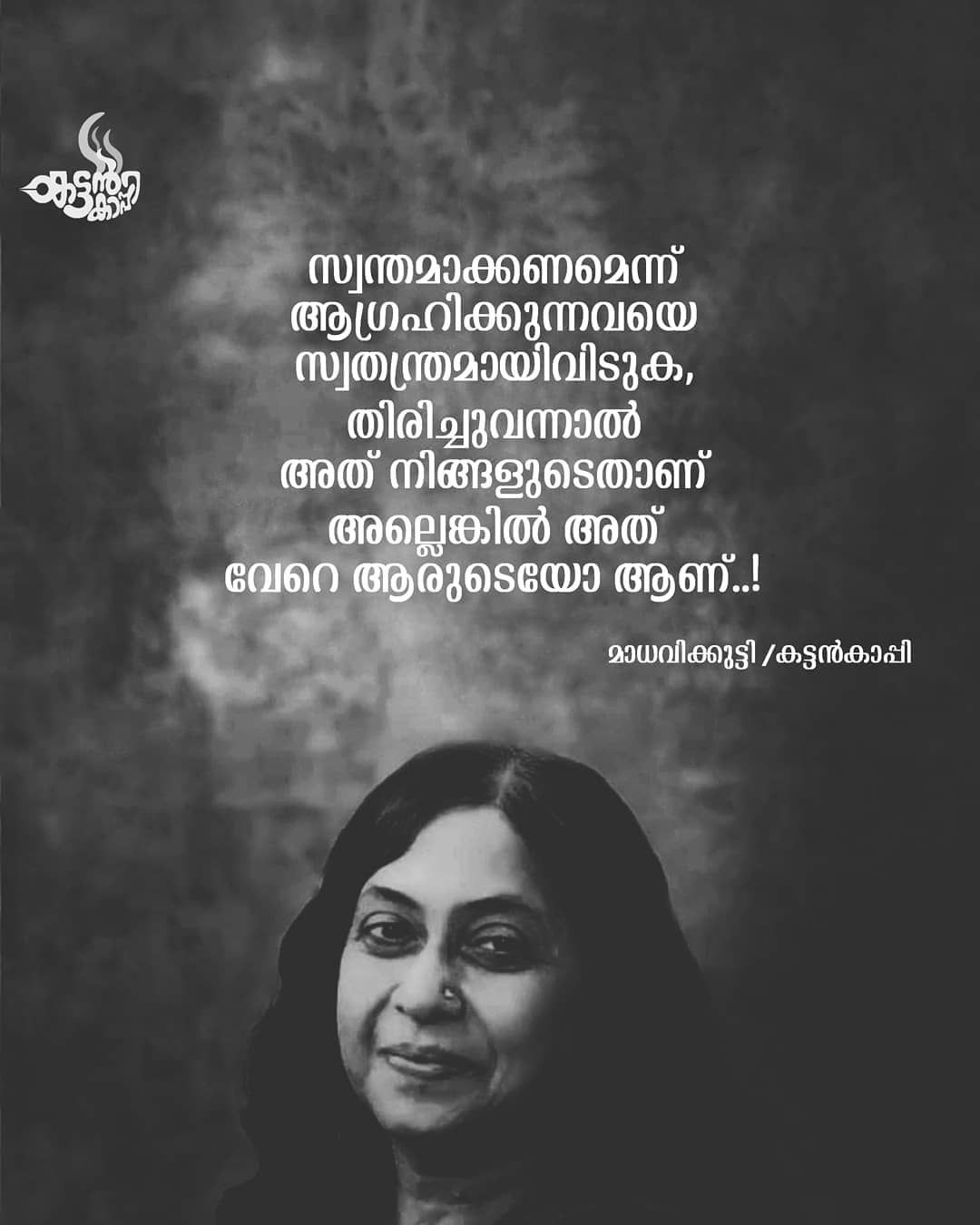 malayalam heart touching love quotes