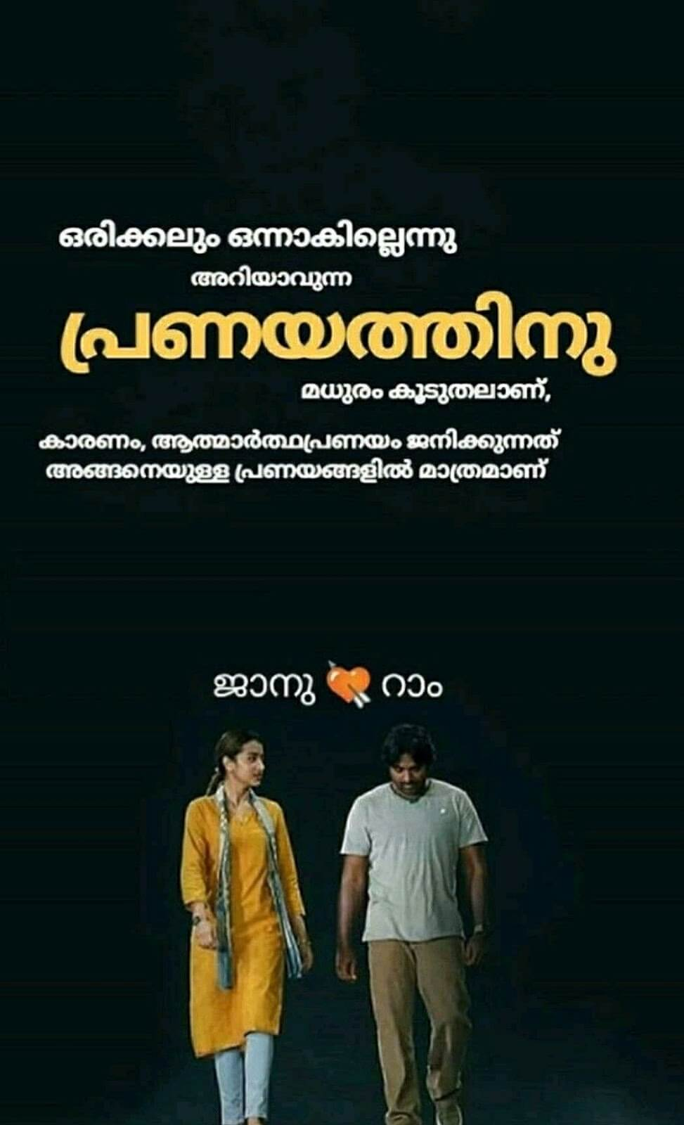 malayalam thoughts on friendship