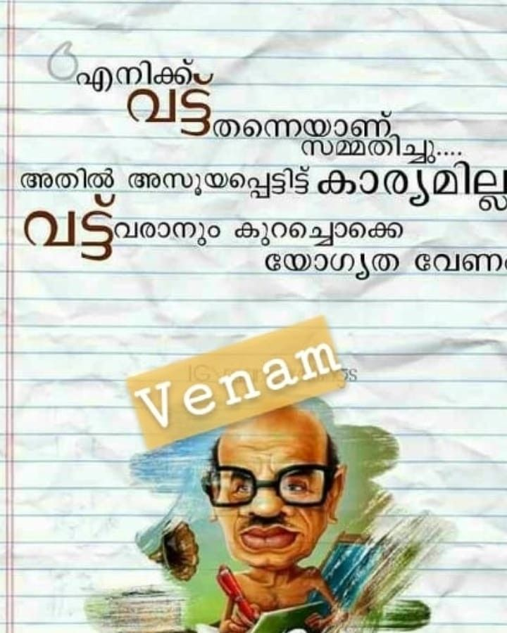 feeling quotes in malayalam