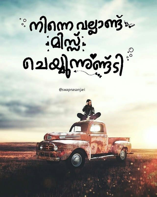 malayalam romantic words for husband