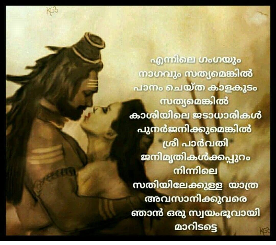 malayalam quotes about death