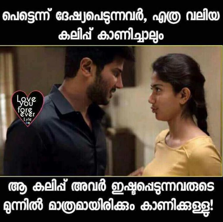 cheating friends quotes in malayalam